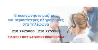 Samoilis Επικοινωνία