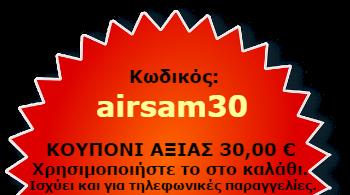 kouponi-airsam30